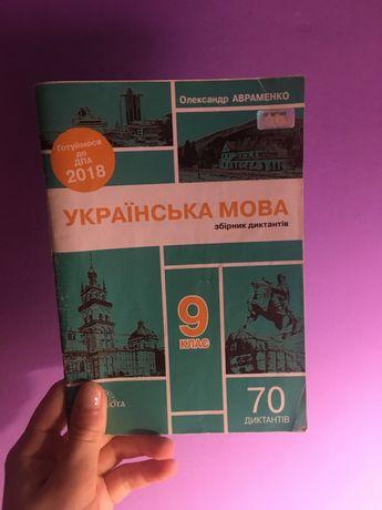 Збірник диктантів з української мови