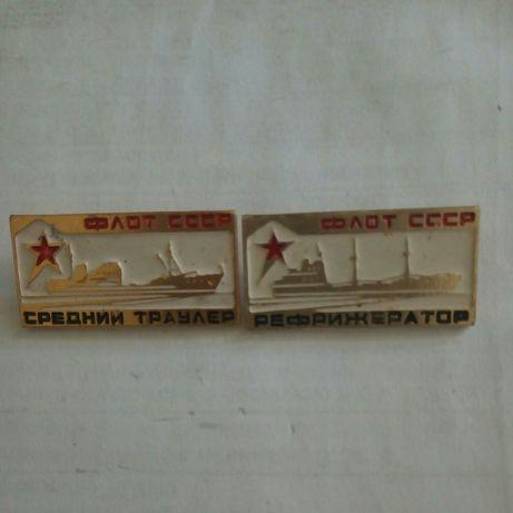 Значки флот ссср.Винтаж