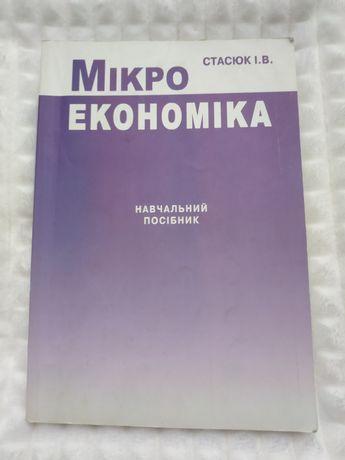 Мікроекономіка - Стасюк І.В.