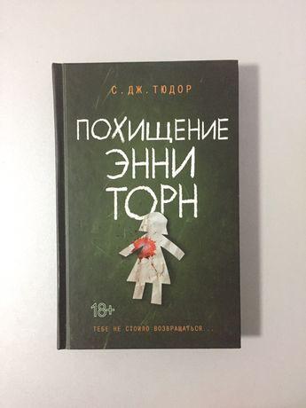 Тюдор «Похищение Энни Торн» («Викрадення Енні Торн»)