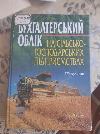 Бухгалтерський облік книга