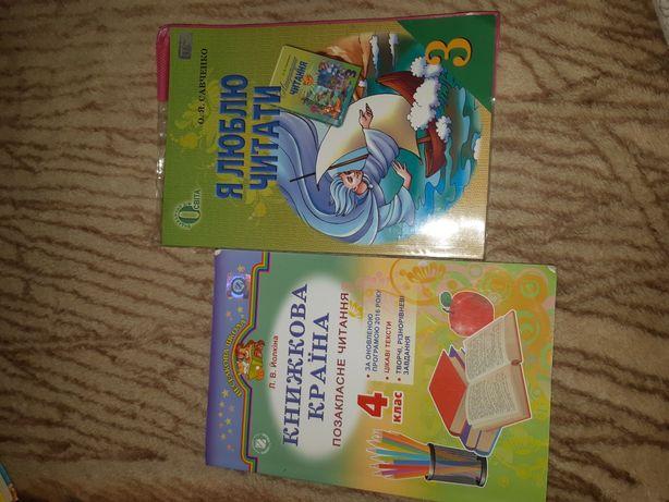 Книги, книжки я люблю читати, книжкова країна 3, 4 класс