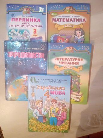 Підручники математика,укр.мова, природознавство,перлинка