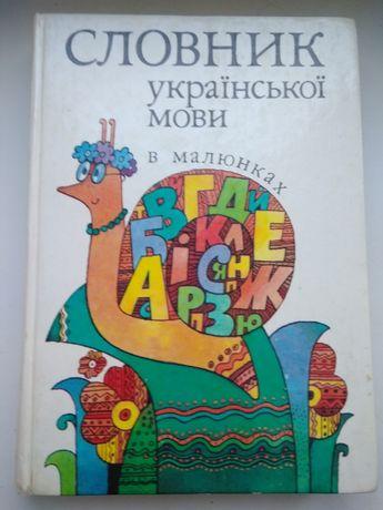 Коломієць, М.П. Словник української мови в малюнках