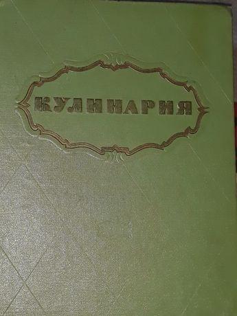 "Книга""Кулинария"" 1960г"