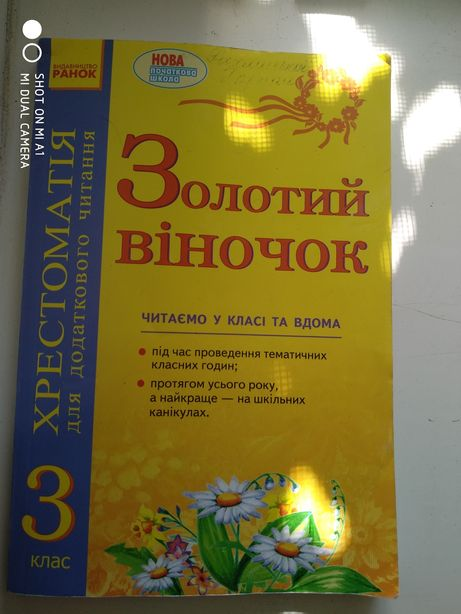 Продам хрестоматию Золотой віночок 3 клас