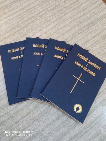 Новий заповіт і книга псалмів
