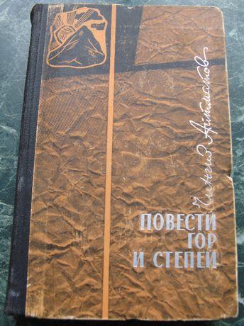 Айтматов Ч. Повести гор и степей. Москва, 1965