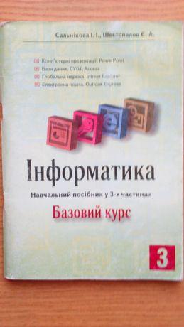 Інформатика Частина 3 Сальнікова І. І. Шестопалов Є. А.