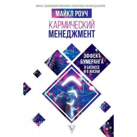 """Книга """"Кармический менеджмент"""" 2019 г. Майкл Роуч"""