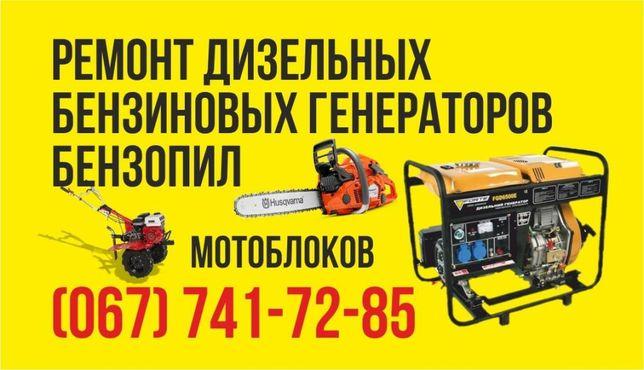 Ремонт дизель,бензин генераторов,мотоблоков,бензопил,электростанций