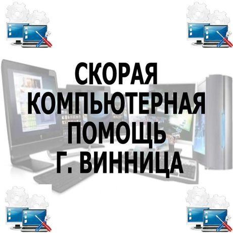 Компьютерные услуги на дому и офис