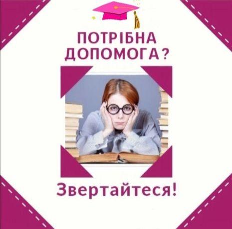 Допомога студентам: Курсові - Дипломні - Контрольні ...