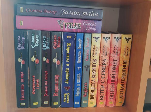 Книги Симона Вилар