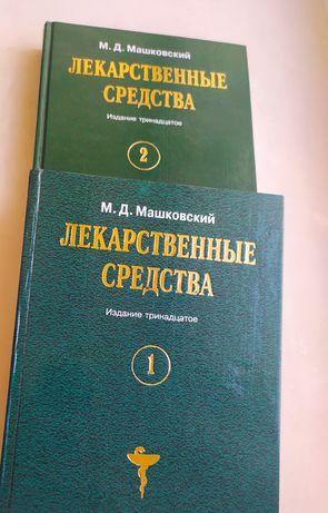 """Справочник """"Лекарственные средства"""" Машковский,1997, 2 тома"""