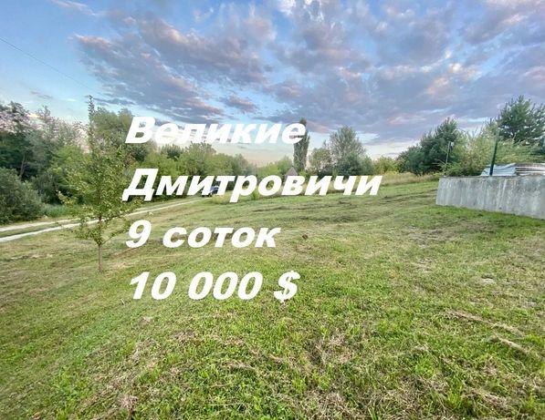 Великие Дмитровичи, 9 сот, 10,000$, без%. Продажа участка земли