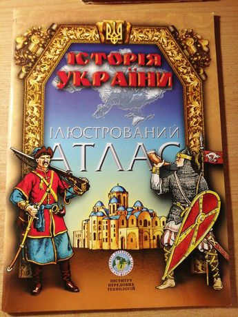 Иллюстрированный атлас по истории Украины