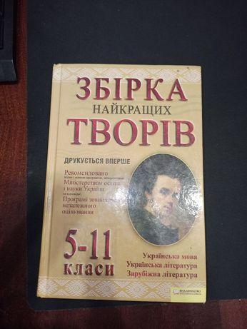 Збірка найкращих творів 5-11 класи