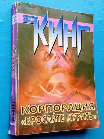 книга рассказы Стивен Кинг мягкая обложка