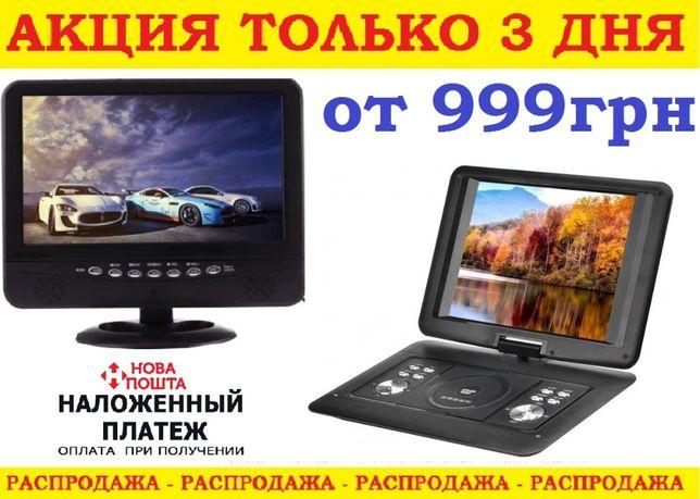 """Автомобильный портативный телевизор-двд плеер 7- 15,6"""" Т2 тюнер,USB,FM"""