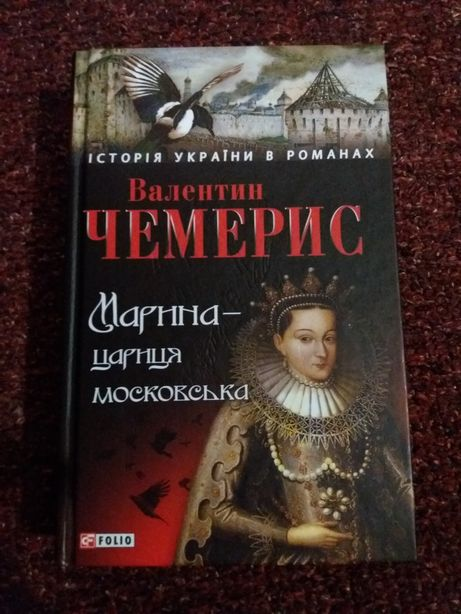 Марина-цариця московська Валентин Чемерис