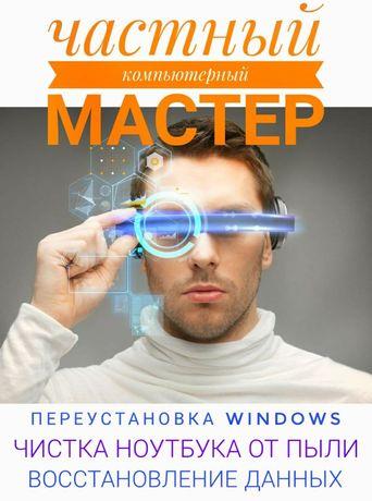 Ремонт ноутбука и компьютера. Windows. Настройка TV Smart, роутера