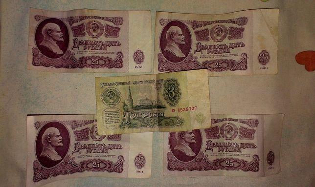 Советские 25 и 3 рубля 1961 г.в. 200 гривен за пять купюр.