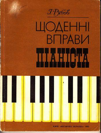 Щоденні вправи піаніста. І.Рябов. 1983