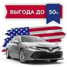 Авто из США под ключ Киев - изображение 1