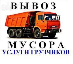 КАМАЗ ЗИЛ ГАЗель от 500грн Вывоз мусора Мебели Листьев Веток Окон 24/7