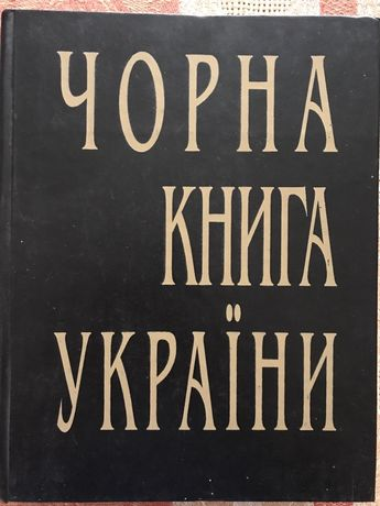 Чорна книга України