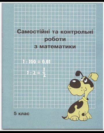 Контрольные и самостоятельные работы по математике 5 клас