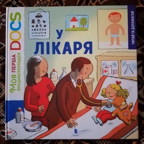 Книга Моя перша енциклопедія DOCS У ЛІКАРЯ 2+