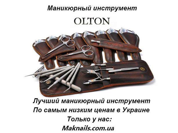 НОВАЯ ПАРТИЯ! Маникюрный Инструмент OLTON! ПРЯМАЯ ПОСТАВКА с завода!
