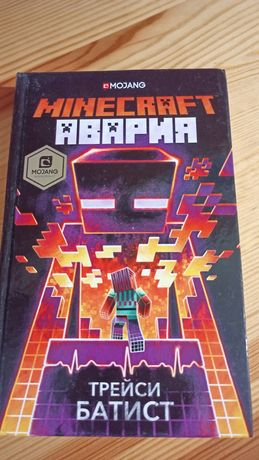 Minecraft:Авария(на русском)