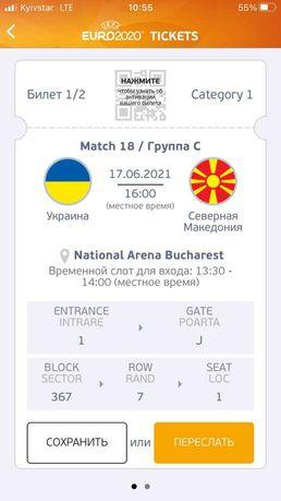 квитки на матч Євро, Україна - Македонія, в Бухаресті 17.06.21