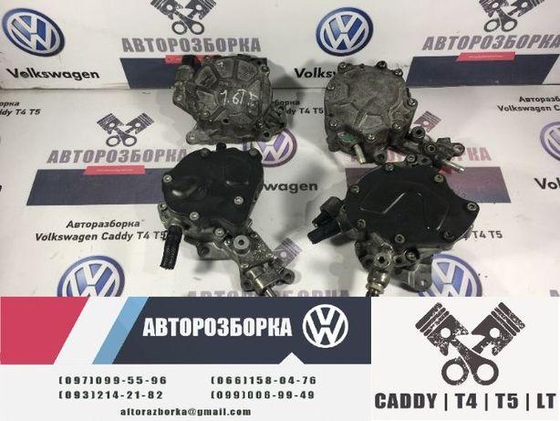 VW Тандемный Вакуумный Топливный Насос VW Caddy T5 Pasat Golf Shkoda