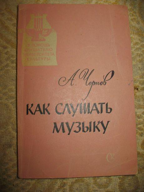 Как слушать музыку.А.Чернов.(выпуск первый) 1960 г.