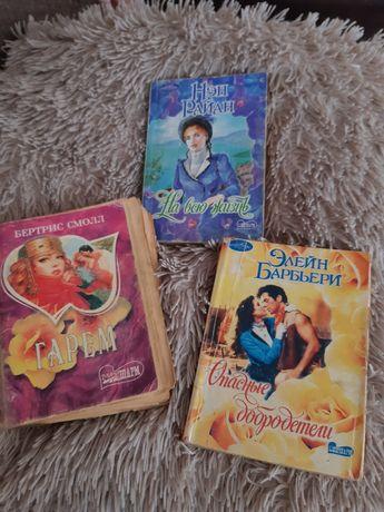 Жіночі романи та книга рецептів