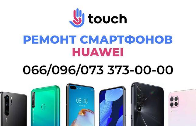 Замена экран/тачскрин/сенсор ремонт Huawei Honor 9x/8s/8a Pro/Play 3e