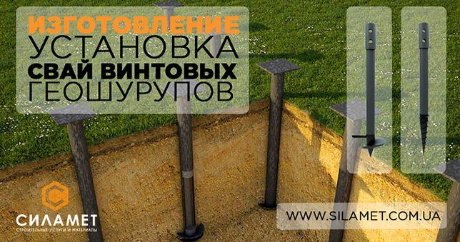 Сваи винтовые изготовление и установка по Украине.