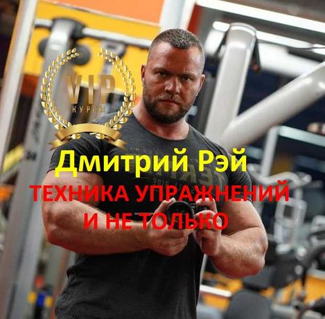 Техника упражнений и не только (Дмитрий Рэй)