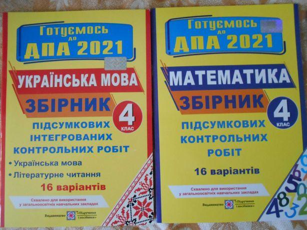 Підготовка до ДПА 2021 Збірник Українська мова Математика 4 клас АКЦИЯ