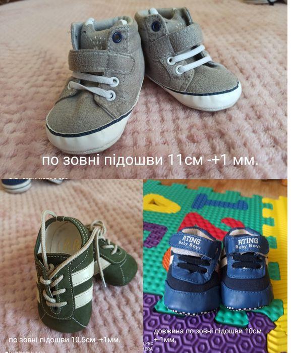 Взуття для немовлят Заречье - изображение 1