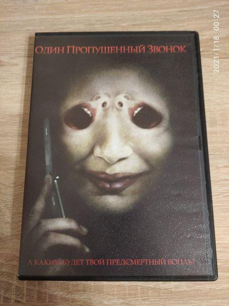 """DVD диск """" Один пропущенный звонок"""""""