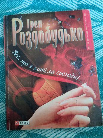 Продам женские романы Ірен Роздобудько