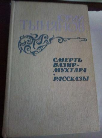 """Тынянов В. """"Смерть Вазир Мухтара"""""""