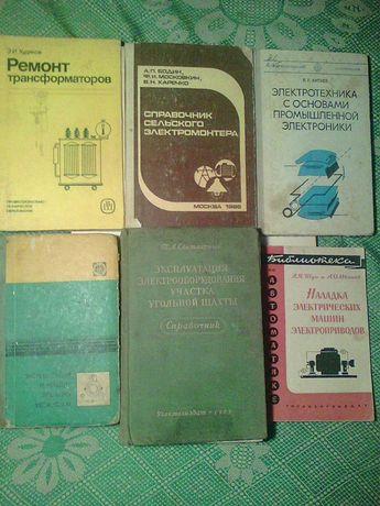 Книги  для электрика.