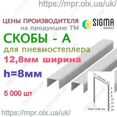 Скобы А-08 к пневмостеплеру (1000 ед) обивочные SIGMA 2817081 staple-A