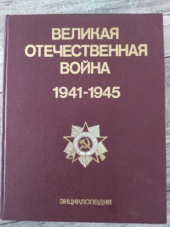 Книга, енциклопедія